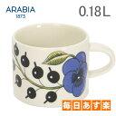 Arabia アラビア 北欧食器【パラティッシ】 PARATIISI COLORED 64 1180 008944 9 カップ Cup 0.18L
