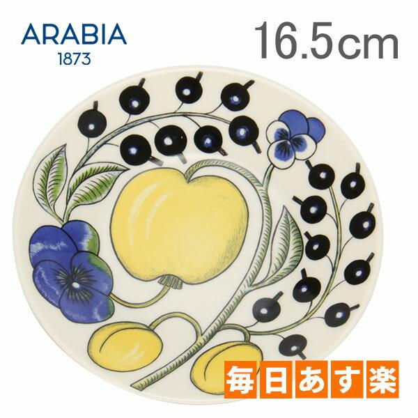 アラビア 皿 パラティッシ 16.5cm 165mm プレート フラット 食器 調理器具 フィンランド 北欧 柄 贈り物 64 1180 008948 7 Arabia PARATIISI COLORED plate flat [4999円以上送料無料] 新生活