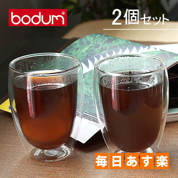 Bodum ボダム パヴィーナ ダブルウォールグラス 2個セット 0.35L Pavina 4559-10US Double Wall Thermo Cooler set of 2 クリア 北欧 ビール [4999円以上送料無料] 新生活