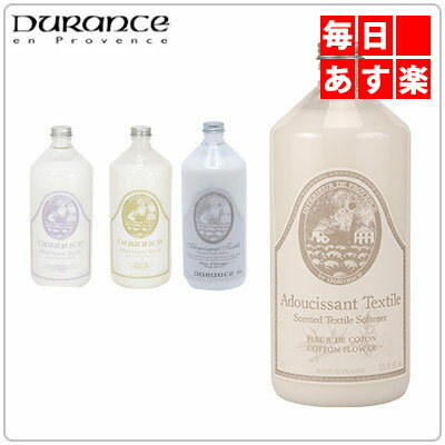 Durance デュランス Adoucissant Textile Scented Textile Softener 1L 柔軟剤 ソフナー 防ダニ [4999円以上送料無料]
