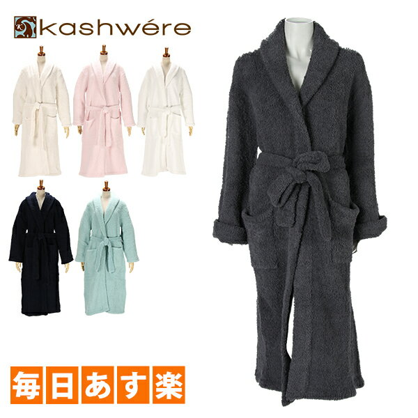 カシウェア Kashwere バスローブ ガウン レディース メンズ ルームウェア 部屋着 R-01 Bathrobe Gown Shawl Collar Robe [4,999円以上送料無料]