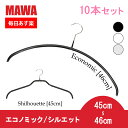 マワ Mawa ハンガー シルエット / エコノミック 10本セット 45cm 46cm マワハンガー Silhouette 45/F Economic 46/...