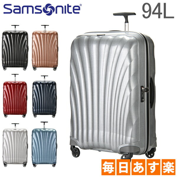 サムソナイト Samsonite スーツケース 94L 軽量 コスモライト3.0 スピナー 75cm 73351 COSMOLITE 3.0 SPINNER 75/28 キャリーバッグ 1年保証 [4999円以上送料無料]