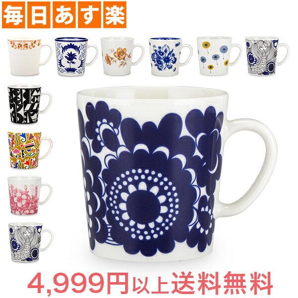 アラビア Arabia マグカップ 300mL 北欧 食器 キッチン Mug マグ プレゼント [4,999円以上送料無料]