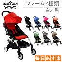 ベビーゼン Baby Zen ベビーカー ヨーヨープラス 6+ ホワイトフレーム/ブラックフレーム Yoyo 6+ Stroller B型 折りたたみ ストロー...