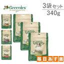 【Greenies Original Dental Chews】(グリニーズ) 1袋タイプ 340g ティーニー プチ レギュラー ラージ 愛犬用デンタルガム ドッグフード 3個入り