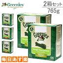 Greenies(グリニーズ)グリニーズウェイトマネジメント BOXタイプ 765g 2箱セット ティーニー プチ レギュラー ラージ 愛犬用デンタルガム ドッグフードWeight Managemen