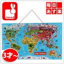 JANOD ジャノー Magnet-Puzzle Weltkarte Englisch ワールドマップ 英語教材 知育玩具 パズル J05504 食品検査済み ...
