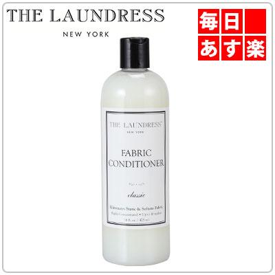ザ・ランドレス 柔軟剤 ファブリック コンディショナー 0.475L 475ml アメリカ クラシック 洗濯 衣類 洗剤 S-008 The Laundress Fabric Conditioner Classic [4999円以上送料無料]