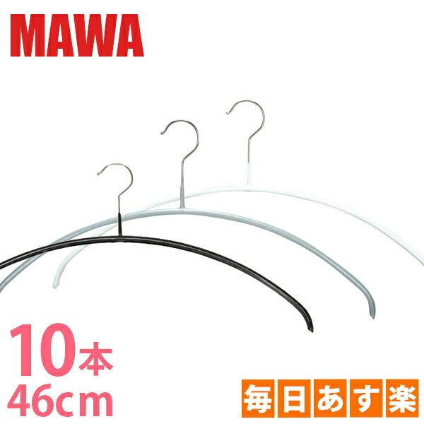 マワ MAWA ハンガー エコノミック 10本セット 46 × 1cm 460 × 10mm マワハンガー mawaハンガー まとめ買い 収納 機能的 セット デザイン クローゼット 洗濯物 03100/05 Mawa Economic [4999円以上送料無料]