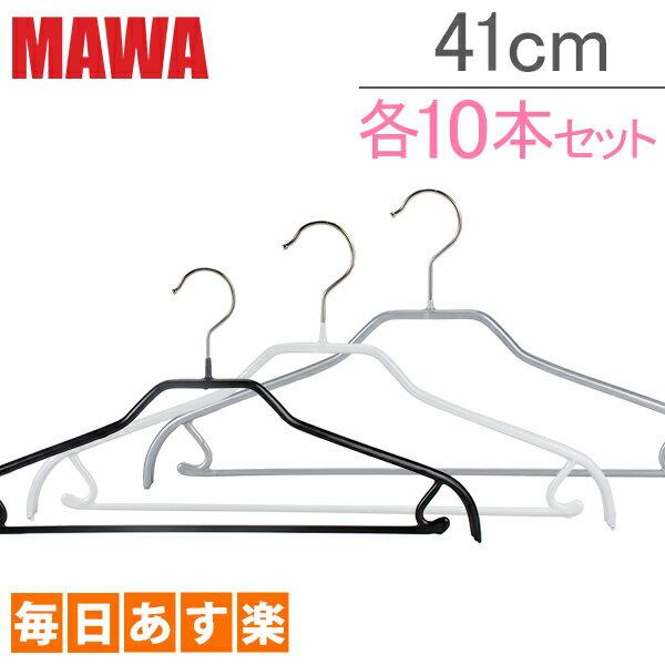 マワ ハンガー シルエット 各10本セット 40 × 1cm 400 × 10mm ノンスリップ セット 収納 滑り落ちない 機能的 デザイン クローゼット Mawa Silhouette 41/FRS [4999円以上送料無料] 新生活