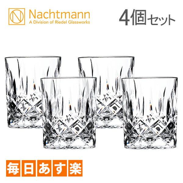 ナハトマン Nachtmann ノブレス タンブラー 4個セット 89207 Noblesse Tumbler グラス ウィスキー ロックグラス プレゼント [4999円以上送料無料] 新生活