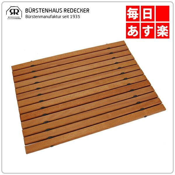 Redecker レデッカー 天然木のバスマット 620623 [4999円以上送料無料]
