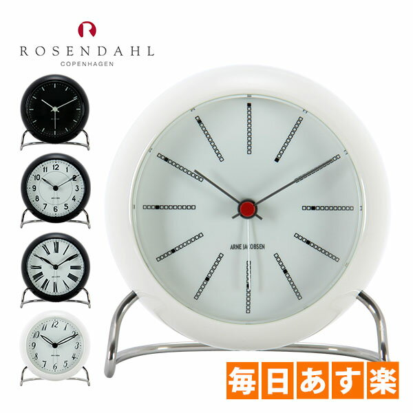 Rosendahl ローゼンダール アルネ・ヤコブセン クロック 置き時計 Arne Jacobsen AJ Table Clock w.alarm [4999円以上送料無料]