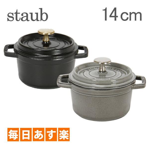 ストウブ Staub ピコ ココット ラウンド Round cocotte 14cm ホーロー 鍋 なべ [4999円以上送料無料] 新生活