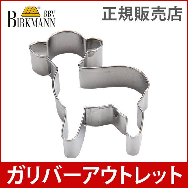 【赤字売り切り価格】 Birkmann バークマン Cookie cutter 子羊 Lamb 191228 クッキー型 [4999円以上送料無料]アウトレット