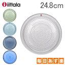 イッタラ Iittala プレート 皿 カステヘルミ24.8cm Kastehelmi Plate 食器 北欧 テーブルウェア おしゃれ [4999円以上…