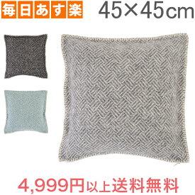 クリッパン Klippan クッション カバー 45×45cm サンバ Samba 2744 インテリア ウール 北欧 Cushion Covers [4,999円以上送料無料]
