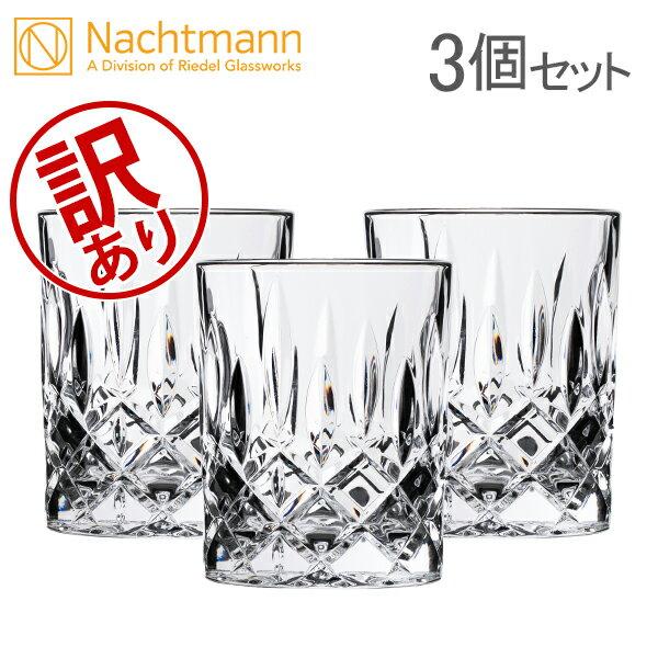 【訳あり】 ナハトマン Nachtmann ノブレス タンブラー 3個セット 89207 Noblesse Tumbler グラス ウィスキー ロックグラス プレゼント