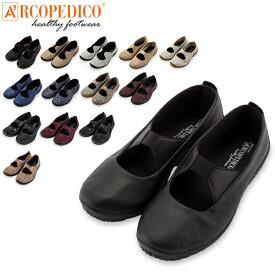 まとめ買いクーポン配布中 アルコペディコ Arcopedico バレエシューズ L'ライン バレリーナ ジオ2 5061700 レディース コンフォートパンプス 靴 軽量 外反母趾予防 あす楽