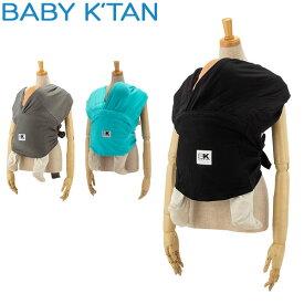 最大1400円クーポン [全品送料無料] ベビーケターン Baby K'Tan 抱っこひも ブリーズ Breeze 抱っこ紐 コットン ベビーキャリア コンパクト 新生児 赤ちゃん ギフト あす楽