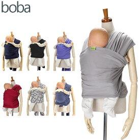 【お盆もあす楽】 最大1000円OFFクーポン ボバ Boba 抱っこひも ボバラップ Boba Wrap クラシック 新生児 赤ちゃん コットン コンパクト ベビーキャリア スリング 抱っこ紐 あす楽