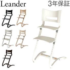 最大1000円OFFクーポン リエンダー ハイチェア 木製 子どもから大人まで イス 北欧家具 椅子 ベビーチェア 出産祝い プレゼント Leander High Chair デンマーク あす楽