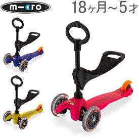 【お盆もあす楽】 最大1000円OFFクーポン マイクロスクーター Micro Scooter キックボード 18ヶ月〜5才 ミニ・マイクロ・キックスリー・スタンダード Mini 3in1 キックスケーター 子供 キッズ あす楽