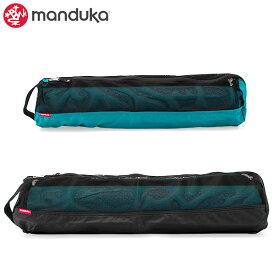 マンドゥカ MANDUKA ヨガ マットバッグ ブリーズイージー メッシュ 軽量 Mat Carriers Breath Easy ヨガマット マットキャリアー あす楽