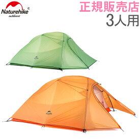 【1000円クーポン適用】 ネイチャーハイク Naturehike 3人用 ウルトラライト ダブルウォールテント Tents Ultralight Three-Man Cloud Up-3 Tent NH15T003-T あす楽