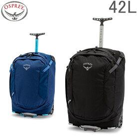 【1000円クーポン適用】 [全品送料無料] オスプレー Osprey キャリーバッグ 42L スーツケース オゾン 42 21.5インチ Ozone バッグ 旅行 キャリー 出張 機内持ち込み あす楽