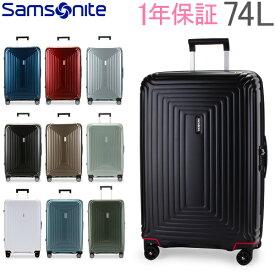 【1000円クーポン適用】 サムソナイト Samsonite スーツケース 74L 軽量 ネオパルス スピナー 69cm 65753 Neopulse SPINNER 69/25 キャリーバッグ あす楽