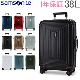 最大1400円クーポン サムソナイト Samsonite スーツケース 38L 軽量 ネオパルス スピナー 55cm 機内持ち込み 65752 Neopulse SPINNER 55/20 あす楽
