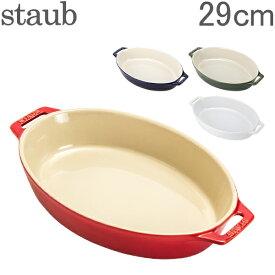 ストウブ 鍋 Staub オーバルディッシュ 29cm セラミック 4051 Roasting Dish oval 耐熱 オーブン あす楽