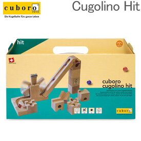 【2000円クーポン適用】 Cuboro キュボロ (クボロ) クゴリーノヒット 0087 追加セット【玉の塔・積み木・キッズ・木のおもちゃ・プレゼント】おもちゃ あす楽