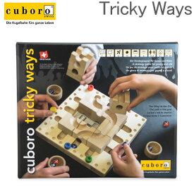 【1000円クーポン適用】 キュボロ Cuboro (クボロ) トリッキーウェイ ボードゲーム 知育玩具 木のおもちゃ 190 Cuboro Tricky Ways クボロ社 あす楽