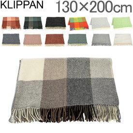 クリッパン KLIPPAN ウールスロー 130×200cm Wool Throws ひざ掛け 毛布 オフィス ふわふわ 北欧ブランド あす楽