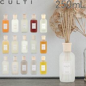 クルティ Culti ホームディフューザー スタイル 250ml ルームフレグランス Home Diffuser Stile スティック インテリア 天然香料 イタリア あす楽 遅れてごめんね 母の日