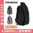 【全品5%OFFクーポン】 Cote&Ciel コートエシエル Isar Rucksack M /イザールリュックサック コート&シエル コート・…