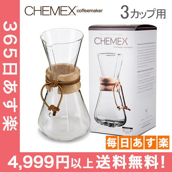 Chemex ケメックス コーヒーメーカー マシンメイド 3カップ用 ドリップ式 CM-1C [4999円以上送料無料] 新生活