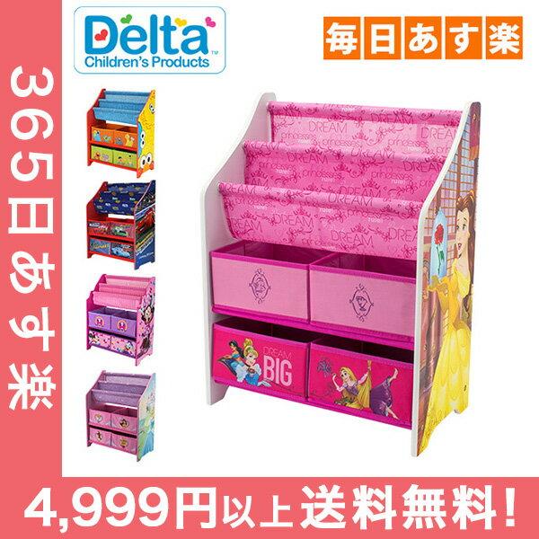 デルタ Delta 本棚&おもちゃ箱 オーガナイザー Book & Toy Organizer 子供部屋 収納ボックス キッズ 絵本 ラック [4,999円以上送料無料]