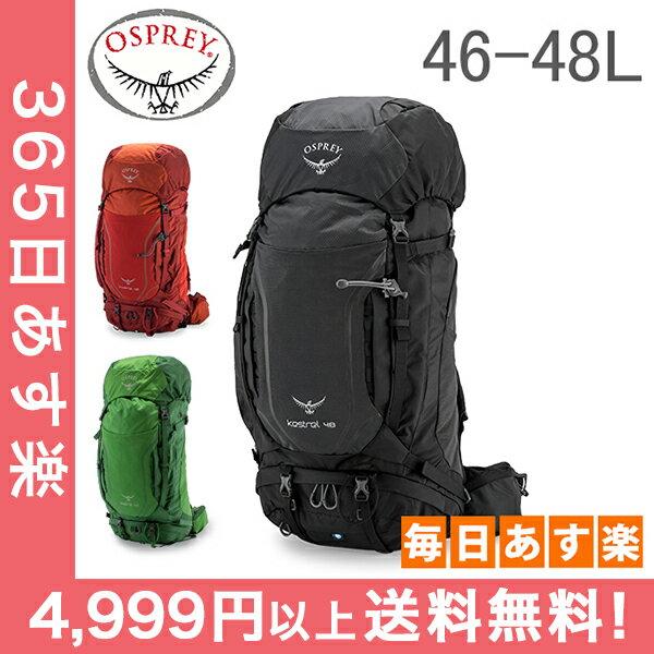 オスプレー Osprey ザック ケストレル 48 Kestrel (46-48L) バックパック リュックサック トレッキング 登山 アウトドア メンズ 旅行 テクニカル パック [4,999円以上送料無料]