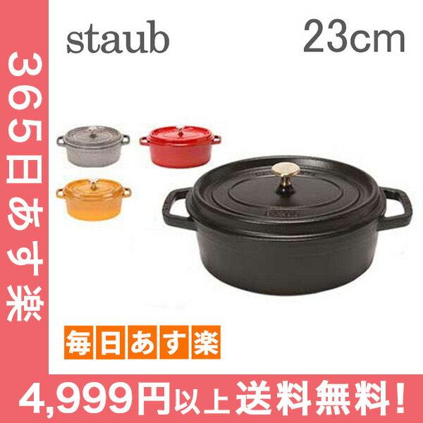 ストウブ Staub ピコココットオーバル Oval 23cm ホーロー 鍋 鍋 なべ 調理器具 キッチン用品 [4999円以上送料無料] 新生活