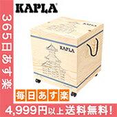 Kapla カプラ魔法の板 1000 KAPLA PC おもちゃ 玩具 知育 積み木 プレゼント [4999円以上送料無料]