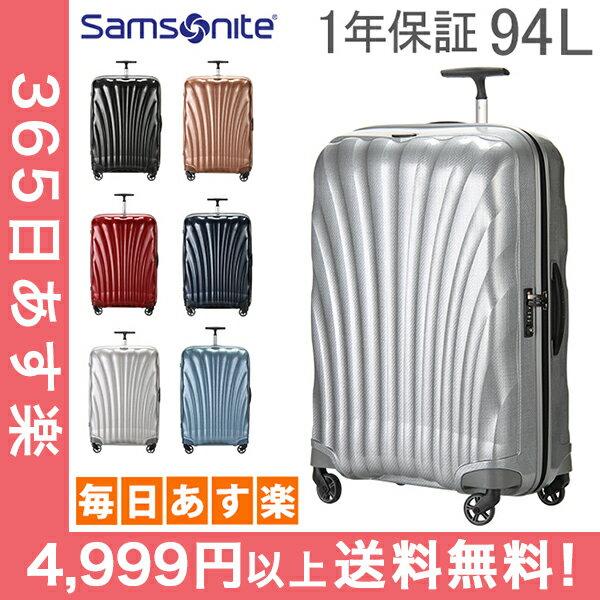 【1年保証】 サムソナイト Samsonite スーツケース 94L 軽量 コスモライト3.0 スピナー 75cm 73351 COSMOLITE 3.0 SPINNER 75/28 キャリーバッグ [4999円以上送料無料]