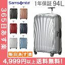 【1年保証】 サムソナイト Samsonite スーツケース 94L 軽量 コスモライト3.0 スピナー 75cm 73351 COSMOLITE 3.0 SP...