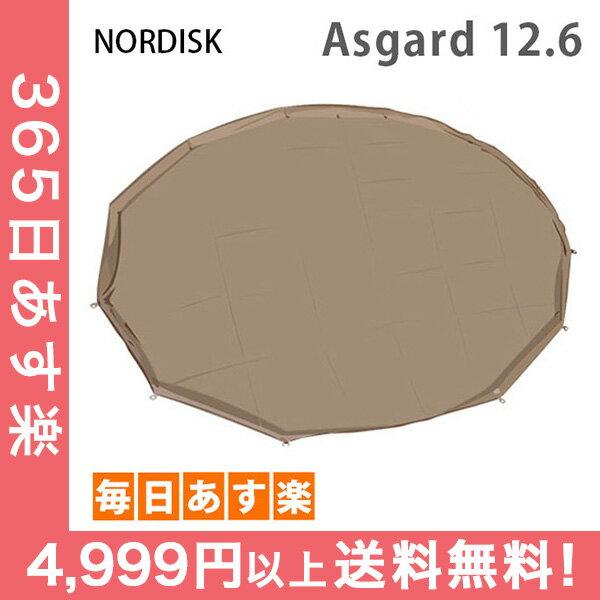NORDISK ノルディスク Zip-In-Floor (ZIF) フロアシート(ジップインフロア) Asgard 12.6 アスガルド12.6 ONE 146017 テント 2014年モデル 北欧 [4999円以上送料無料]