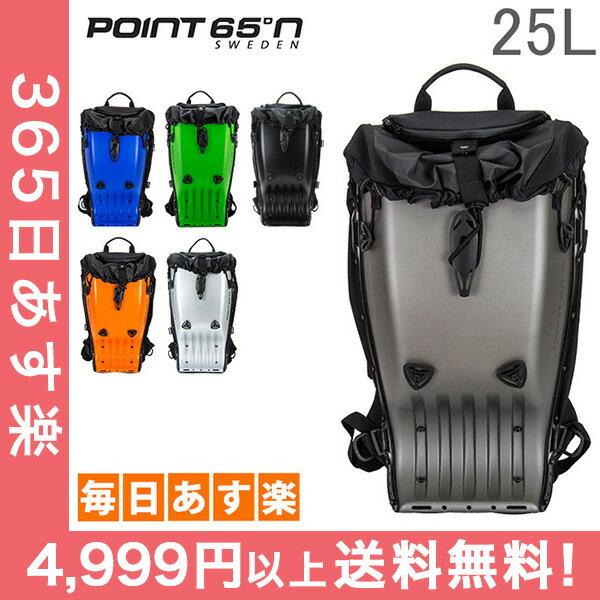 ポイント65 Point65 バックパック 25L ボブルビー GT リュック PCバッグ 北欧 Boblbee GT Hard Shell Megalopolis Executive バイク ツーリング バッグ [4,999円以上送料無料]
