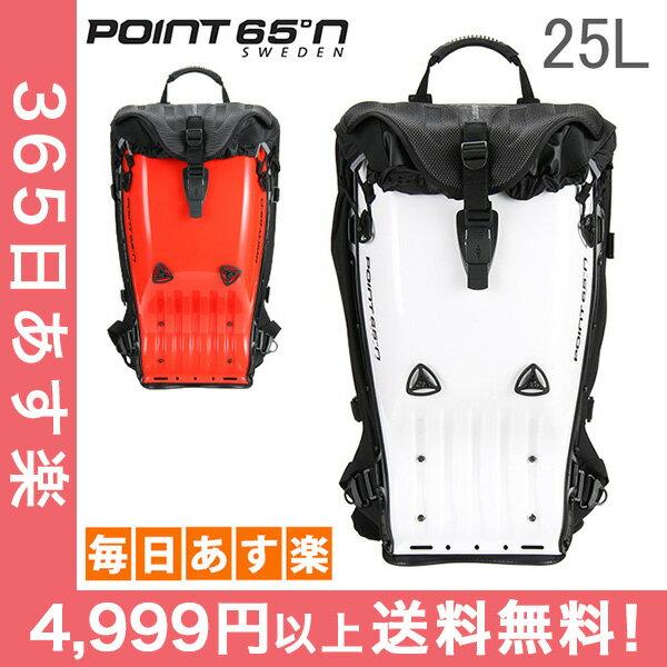ポイント65 バックパック ハードシェル ボブルビー GTX 25L 北欧 PCバッグ バッグ Point65 BOBLBEE GTX 25L [4999円以上送料無料]