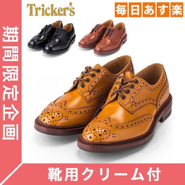 【今ならCollonilワックス付】トリッカーズ Tricker's バートン ウィングチップ ダイナイトソール 5633 Bourton Dainite sole メンズ 靴 ブローグシューズ レザー 本革 [4999円以上送料無料]